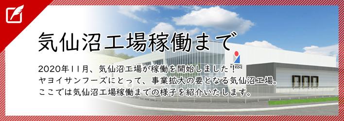 気仙沼工場稼働まで2011年3月、東日本大震災により壊滅的被害を受け閉鎖した、気仙沼工場。その気仙沼工場が2020年、新たに復活!ここではその軌跡を紹介いたします。