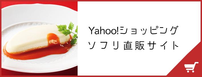 Yahoo! ショッピングソフリ直販サイト