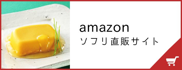 amazonソフリ直販サイト