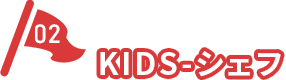 02 KIDS-シェフ