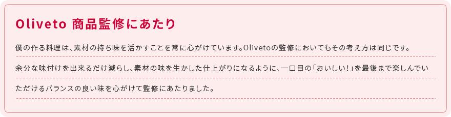 Oliveto 商品監修にあたり