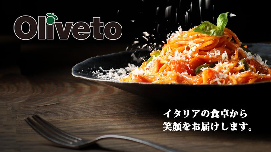 イタリアの食卓から笑顔をお届けします。