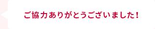 ご協力ありがとうございました!!