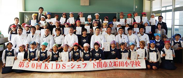 山口県下関市立垢田小学校