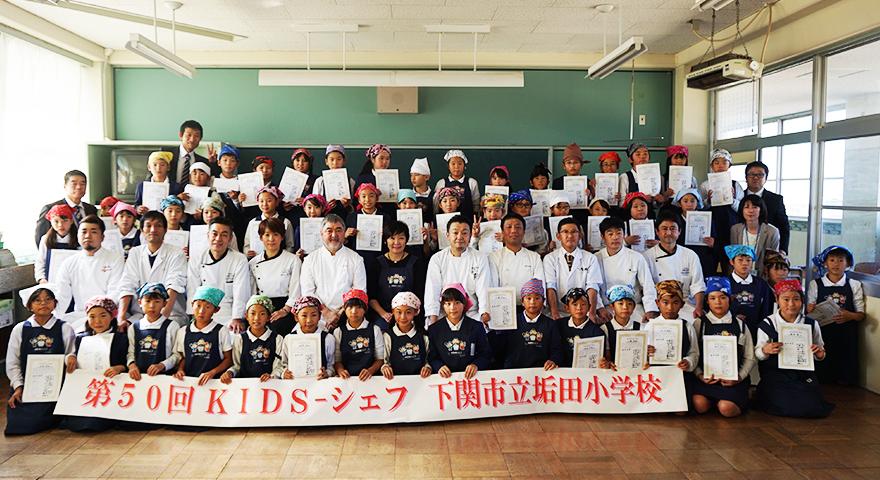 KIDS-シェフレポート 熊本県益城町立津森小学校